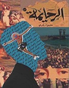 تحميل رواية الرحايمة pdf   محمود بكرى