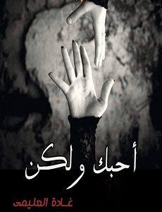 تحميل رواية احبك ولكن pdf   غادة العليمى