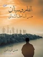 تحميل رواية الفاروسيان (جسر الساحل الشمالى) pdf | حسن أنور أمين