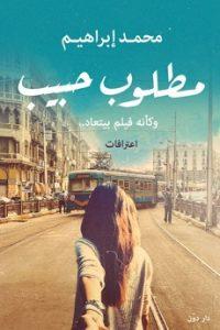 تحميل كتاب مطلوب حبيب | محمد إبراهيم