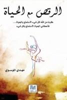 تحميل كتاب الرقص مع الحياة pdf | مهدى الموسوى