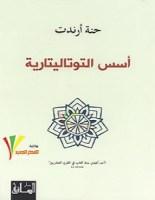 تحميل كتاب أسس التوتاليتارية pdf – حنة أرندت