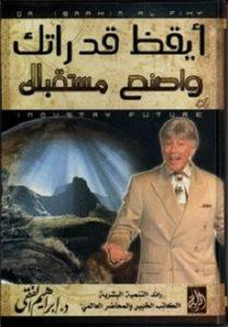 تحميل كتاب ايقظ قدرتك pdf | إبراهيم الفقى