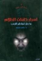 تحميل كتاب أسرار كائنات الظلام pdf | ياسر منجى