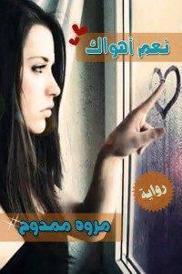 تحميل رواية نعم اهواك pdf   مروة ممدوح