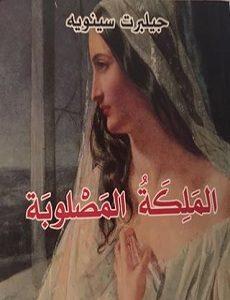 تحميل رواية الملكة المصلوبة pdf   جلبرت سينويه
