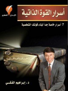تحميل كتاب اسرار القوة الذاتية pdf | إبراهيم الفقى