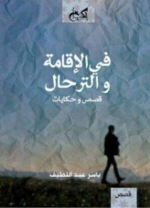 تحميل رواية فى الاقامة والترحال pdf | ياسر عبد اللطيف
