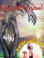 تحميل رواية اسطورة العصامية pdf | محمد السيد الغتورى