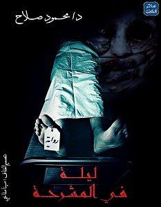 تحميل رواية ليلة فى المشرحة pdf – محمود صلاح