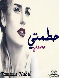 تحميل رواية حطمتى حصونى pdf | تميمة نبيل