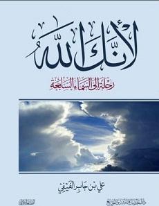 تحميل كتاب لانك الله pdf | على بن جابر الفيفى