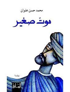 تحميل رواية موت صغير pdf | محمد حسن علوان