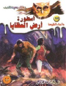 تحميل رواية أسطورة أرض العظايا pdf | أحمد خالد توفيق