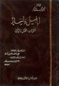 تحميل كتاب اباطيل واسمار pdf | محمود محمد شاكر