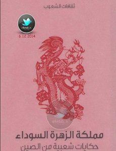تحميل حكايات شعبية من الصين pdf   ماكجوان