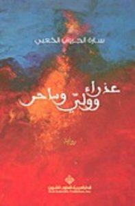 تحميل رواية عذراء وولى وساحر pdf | سارة الجروان الكعبى