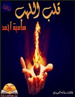 عندما يُستباح الوطن.. يُستباح كل شيء! روايات سامية أحمد | The Hunters Untdditled