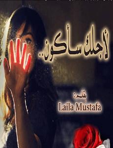 تحميل رواية لاجلك سأكون pdf | ليلى مصطفى