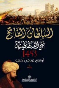 تحميل كتاب السلطان الفاتح pdf | أوقاى ترياقى أوغلو