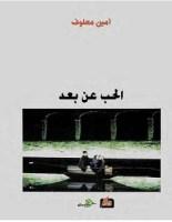 تحميل رواية الحب عن بعد pdf – أمين معلوف