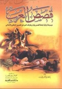 تحميل مجموعة قصص العرب pdf | إبراهيم شمس الدين