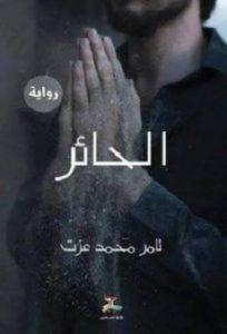 تحميل رواية الحائر pdf | تامر محمد عزت