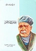 تحميل كتاب عبقرية عمر pdf | عباس محمود العقاد