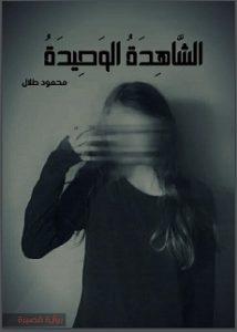 تحميل رواية الشاهدة الوحيدة pdf | محمود طلال