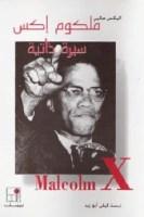 تحميل كتاب مالكوم اكس pdf | اليكس هيل
