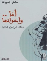 تحميل كتاب أنا وأخواتها pdf – سلمان العودة
