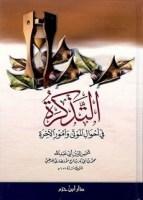 تحميل كتاب التذكرة فى احوال الموتى وامور الآخرة pdf | محمد بن أحمد القرطبى