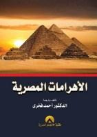 تحميل كتاب الاهرامات المصرية pdf | أحمد فخرى