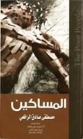 تحميل كتاب المساكين pdf | مصطفى صادق الرفاعى