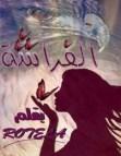 تحميل رواية الفراشة pdf – منى حسن