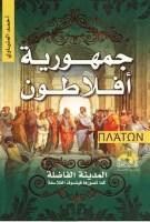 تنزيل كتاب جمهورية افلاطون pdf احمد المنياوى