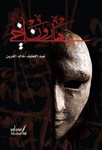 تنزيل رواية هارون اخى pdf عبد اللطيف خالد القرين