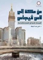 تحميل كتاب من مكه الى لاس فيجاس pdf   على عبد الرءوف