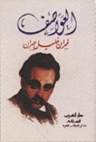 تحميل كتاب العواصف pdf | جبران خليل جبران