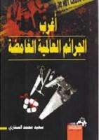 تنزيل كتاب اغرب الجرائم العالمية الغامضة pdf سعيد محمد السنارى