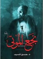 تنزيل رواية نجع الموتى pdf حسين السيد