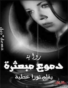 تحميل رواية دموع مبعثرة pdf – نورا عطية