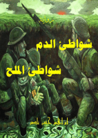 تنزيل رواية شواطئ الدم شواطئ الملح pdf إبراهيم حسن ناصر