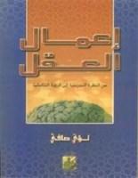 تحميل كتاب إعمال العقل pdf – لؤي صافي