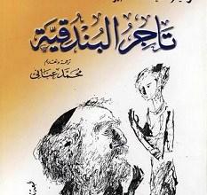 تحميل رواية تاجر البندقية pdf وليم شكسبير