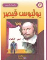 تحميل مسرحية يوليوس قيصر pdf وليم شكسبير