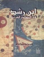 تحميل كتاب ابن رشد في المصادر العربية pdf عبد الرحمن التليلى