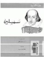حميل مسرحية سمبلين pdf وليم شكسبير