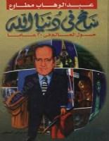تحميل كتاب سائح فى دنيا الله pdf عبد الوهاب مطاوع
