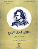 تحميل مسرحية الملك هنرى الرابع pdf وليم شكسبير